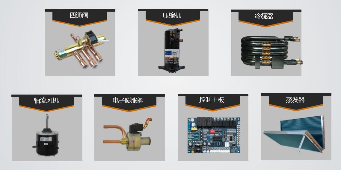 空气源热泵机组主要部件